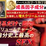 ヤッと出会えた精力剤【エムラボストア】メキシコ発!
