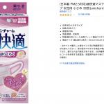 Amazonや楽天市場でも日本製マスクが買える!その方法は?
