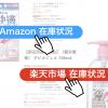Amazonや楽天市場でマスクやアルコール除菌製品を優先購入する方法