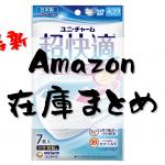 Amazon在庫速報!#コロナ第二波に備えよう マスクやアルコール除菌